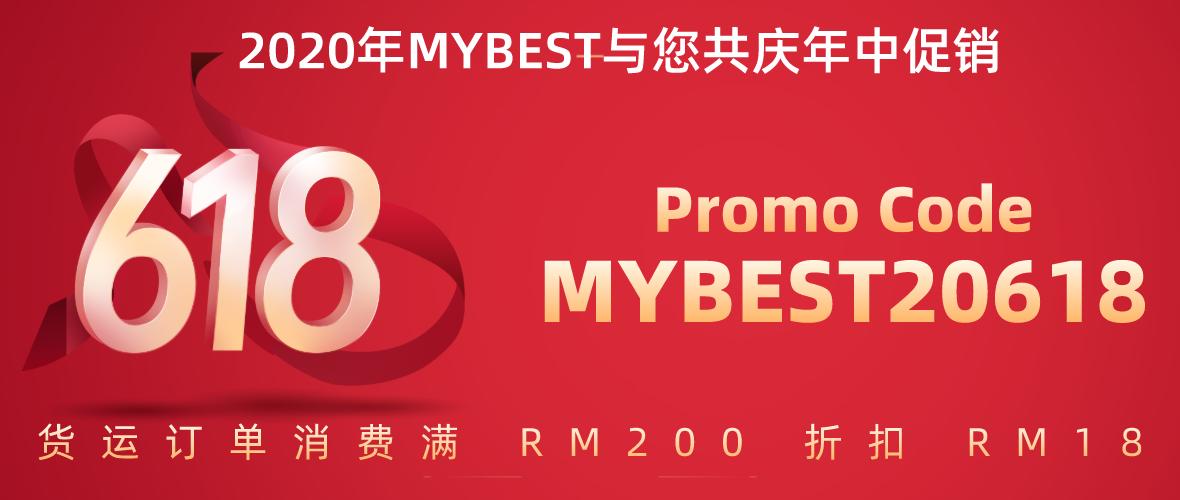 618年中货运促销活动 | MYBEST与您同庆618年中促销活动 | 国际货运优惠在618