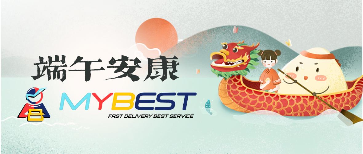 2020端午节仓库正常值班 | MYBEST国际货运服务