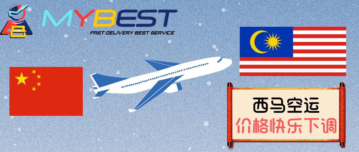 中国发马来西亚运费大幅度下调 | 西马空运 | 中国发马来西亚空运价格 | 代运运费降价