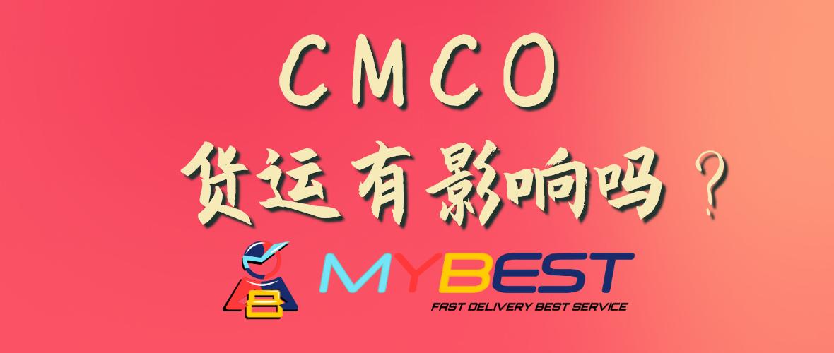 马来西亚在 14/10 - 27/10 期间对部分州属实行 CMCO,大家也很关心到底 CMCO 会对我们 MYBEST 中国运货到马来西亚有什么影响,淘宝买货进马来西亚是否还正常?我司在此统一答复:1、所有中国发马来西亚空运渠道正常发货,清关和派送也正常服务,但可能部分红区会出现派送缓慢问题。2、除海运自提服务以外,其他所有中国发马来西亚海运渠道正常发货,清关和派送也正常服务,但可能部分红区会出现派送缓慢问题。3、根据之前 MCO 的经验,我司相信 CMCO 期间,无论是空运或海运的清关服务和马来西亚派送快递的时效都会受影响,如果近期内您的包裹出现异常缓慢现象,请用户们大大体谅,本司先行在此感恩您的谅解。对于海运自提服务,MYBEST 在 CMCO 期间对海运自提服务有所调整:1、我司海运自提服务会在 14/10 - 27/10 期间停止让用户下单,如果用户坚持须要海运自提服务,必须在马来西亚 CMCO 正式结束后才开放下单。(我司建议CMCO期间用户使用海运快递服务,能够派送上门,用户不必要上门自提)2、对于已经在路上的海运自提包裹,我司仓库在 CMCO 也正常开放给用户上门自提货物,如用户遇到无法上门取货问题,我司也会酌情免去仓储费。3、我司建议无法上门自提海运包裹的用户,可以选择快递派送上门服务。祝愿大家平安健康,记得少出门,勤洗手,MYBEST服务一路相伴,我们尽最大努力给您满意的服务!