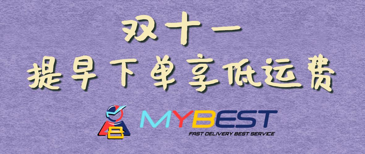 双十一航空成本涨价通知   MYBEST GLOBAL EXPRESS
