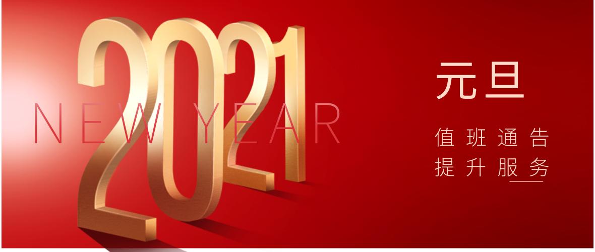 2020感恩有您,2021继续努力!2021年元旦日中国仓库值班通知 | MYBEST中国发马来西亚集运服务