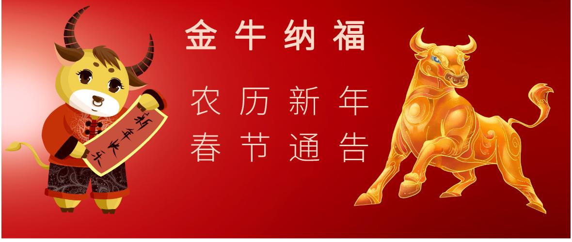 2021年农历新年(春节)放假通知 | MYBEST 中国发马来西亚 中国发新加坡 空运 海运 集运