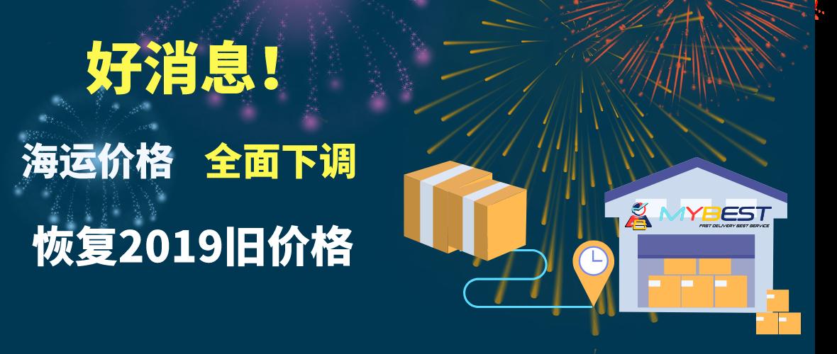 好消息:海运再次降价 | MYBEST中国到马来西亚海运服务 | 立方海运 | 海运快递 | 自提海运