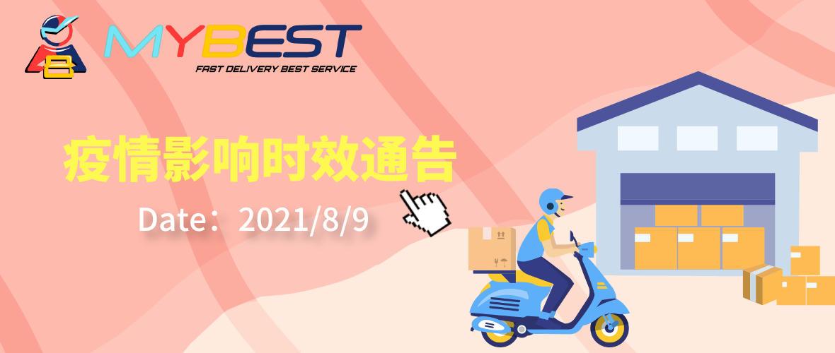 疫情影响货运时效通知 | MYBEST中国到马来西亚货运服务