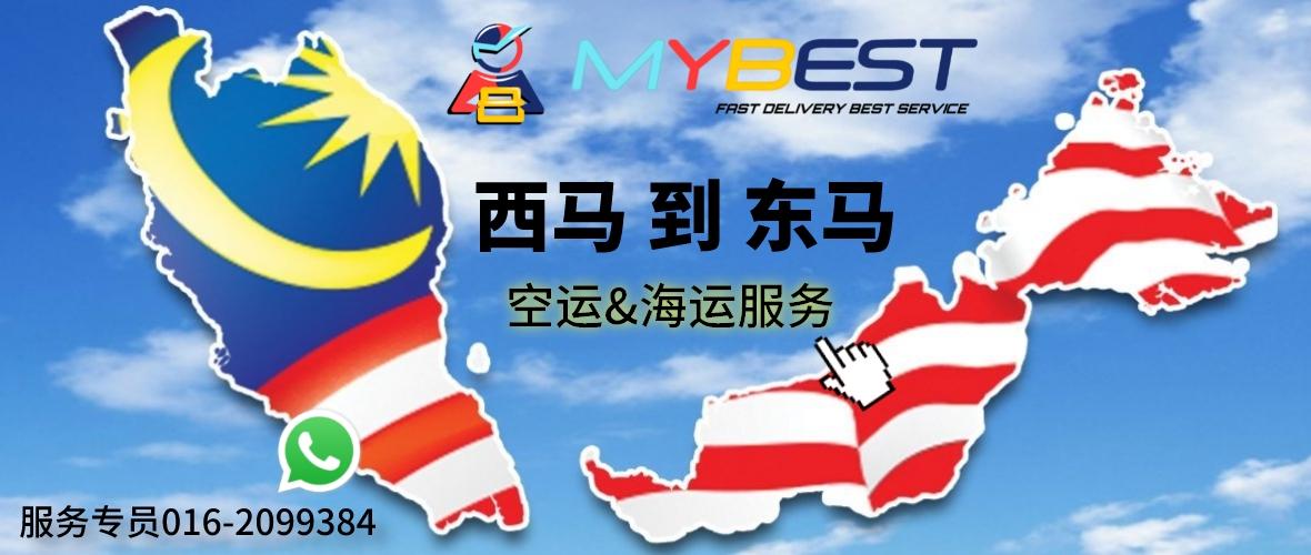 MYBEST即日起开通马来西亚西马到东马空运和海运服务。  我们欢迎商业货物或个人小件,如果您有包裹需要从西马发到东马,欢迎与我司服务专员联系取得报价表。 西马到东马业务专员Whatsapp: 016-2099384
